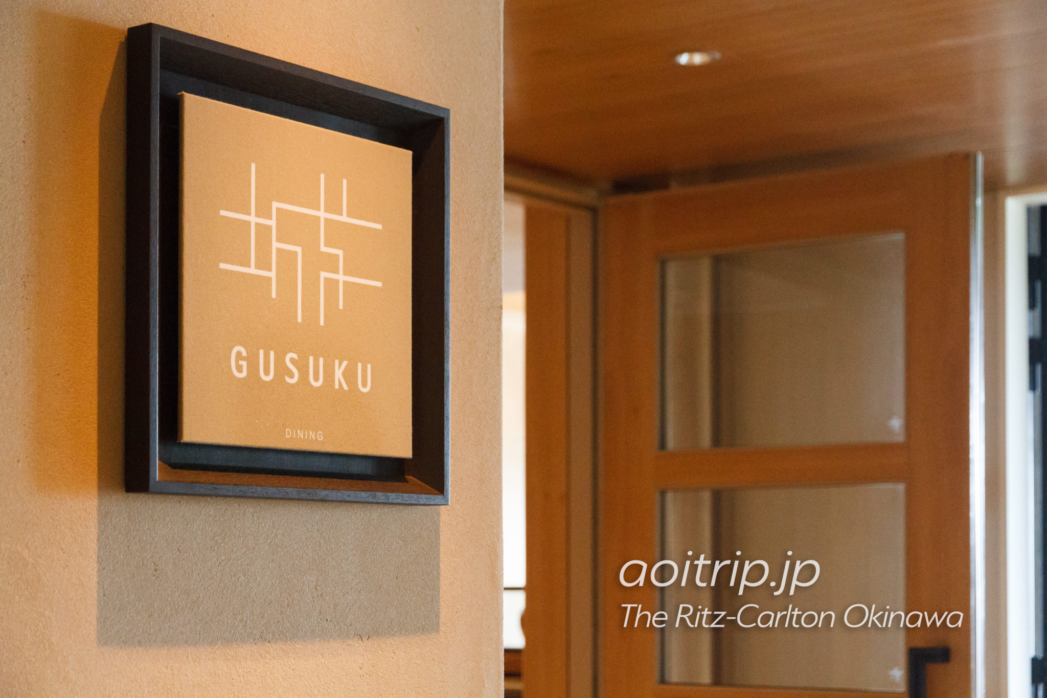 オールデイダイニングの「GUSUKU」
