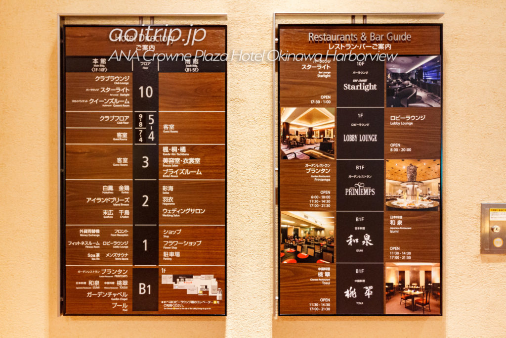 ANAクラウンプラザホテル沖縄ハーバービューの館内案内