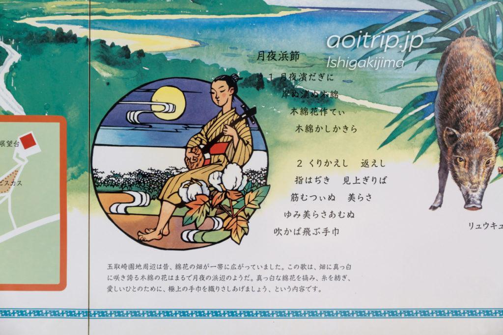 民謡「月夜浜節」