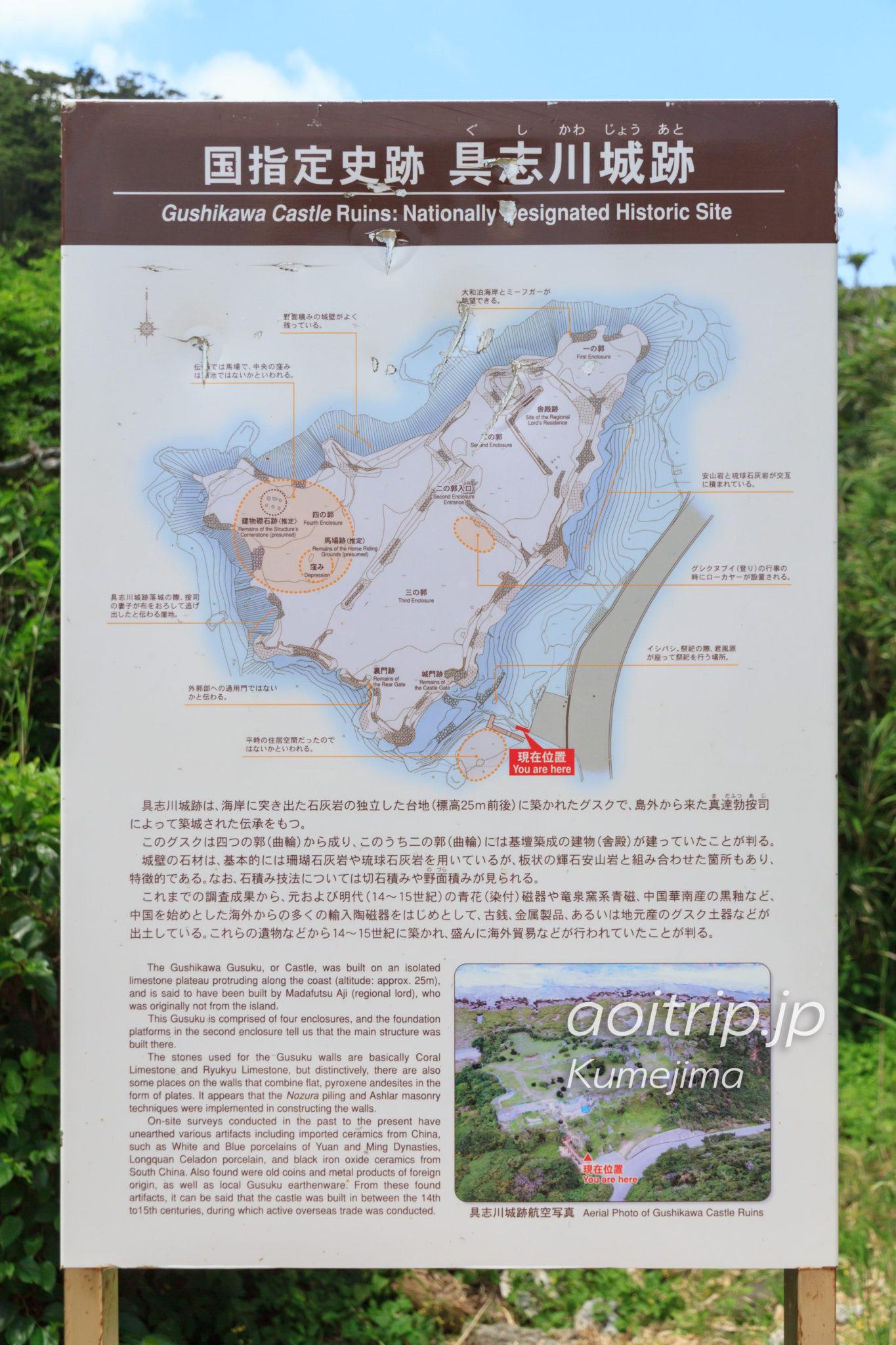 久米島 具志川城跡の平面図と解説