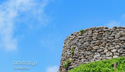 具志川城跡(久米島) かつて交易で栄えた城跡を歩く