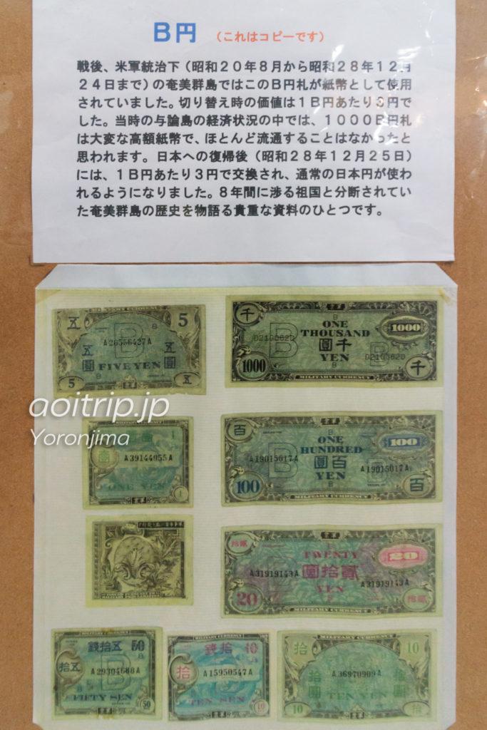 奄美大島が祖国復帰するまで使われていたB円