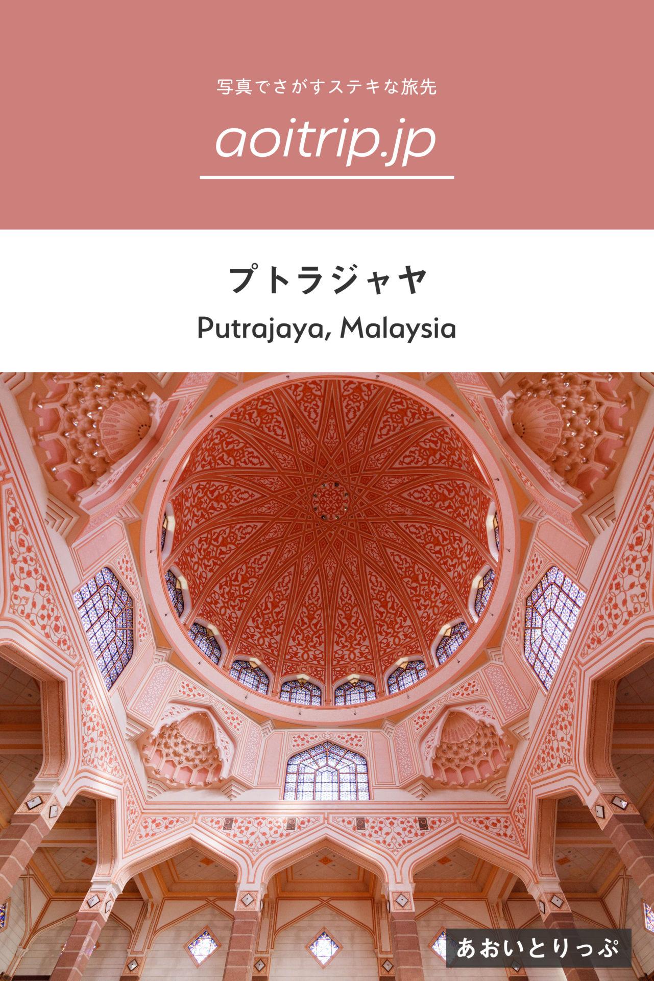 プトラジャヤ観光 バラ色花崗岩のピンクモスクほか、行き方まで(マレーシア) Putrajaya, Malaysia