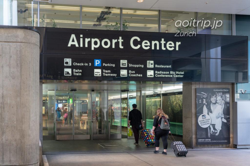 スイス チューリッヒ国際空港のAirport Center