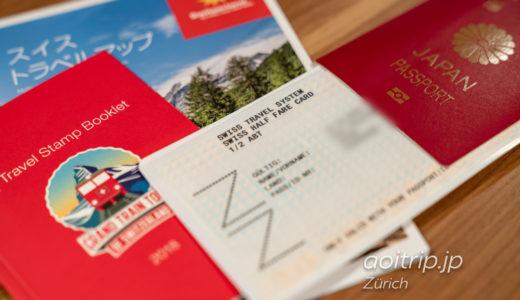 スイスの鉄道パス(トラベルパス ハーフフェアカード)の比較まとめ