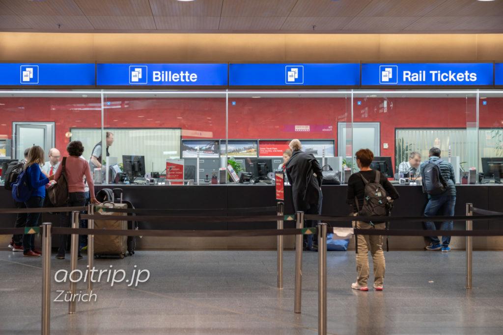 チューリッヒ国際空港 スイス鉄道の切符購入窓口