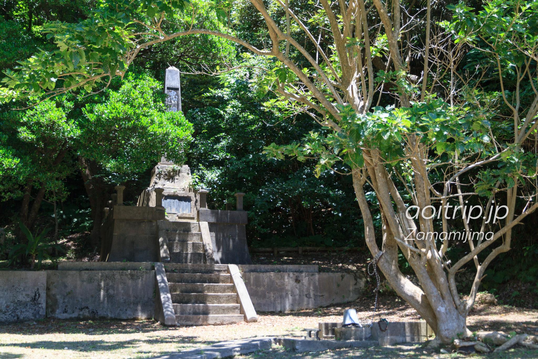 座間味島の忠魂碑