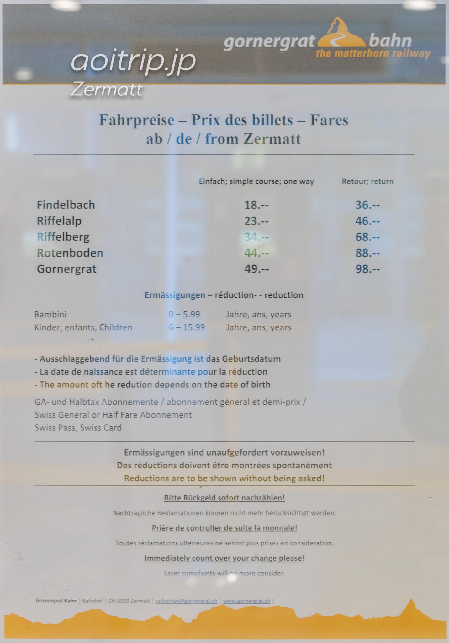ゴルナーグラート鉄道のチケット料金