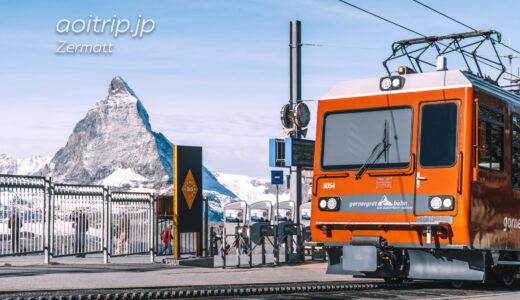 ゴルナーグラート鉄道 Gornergratbahn(スイス)