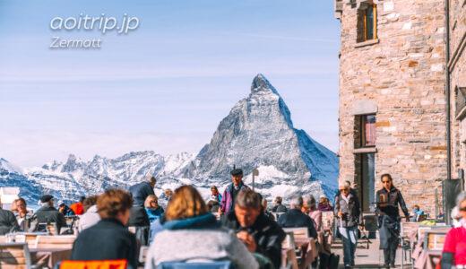 360℃パノラマ!ゴルナーグラート展望台から望むスイスとイタリアの名峰