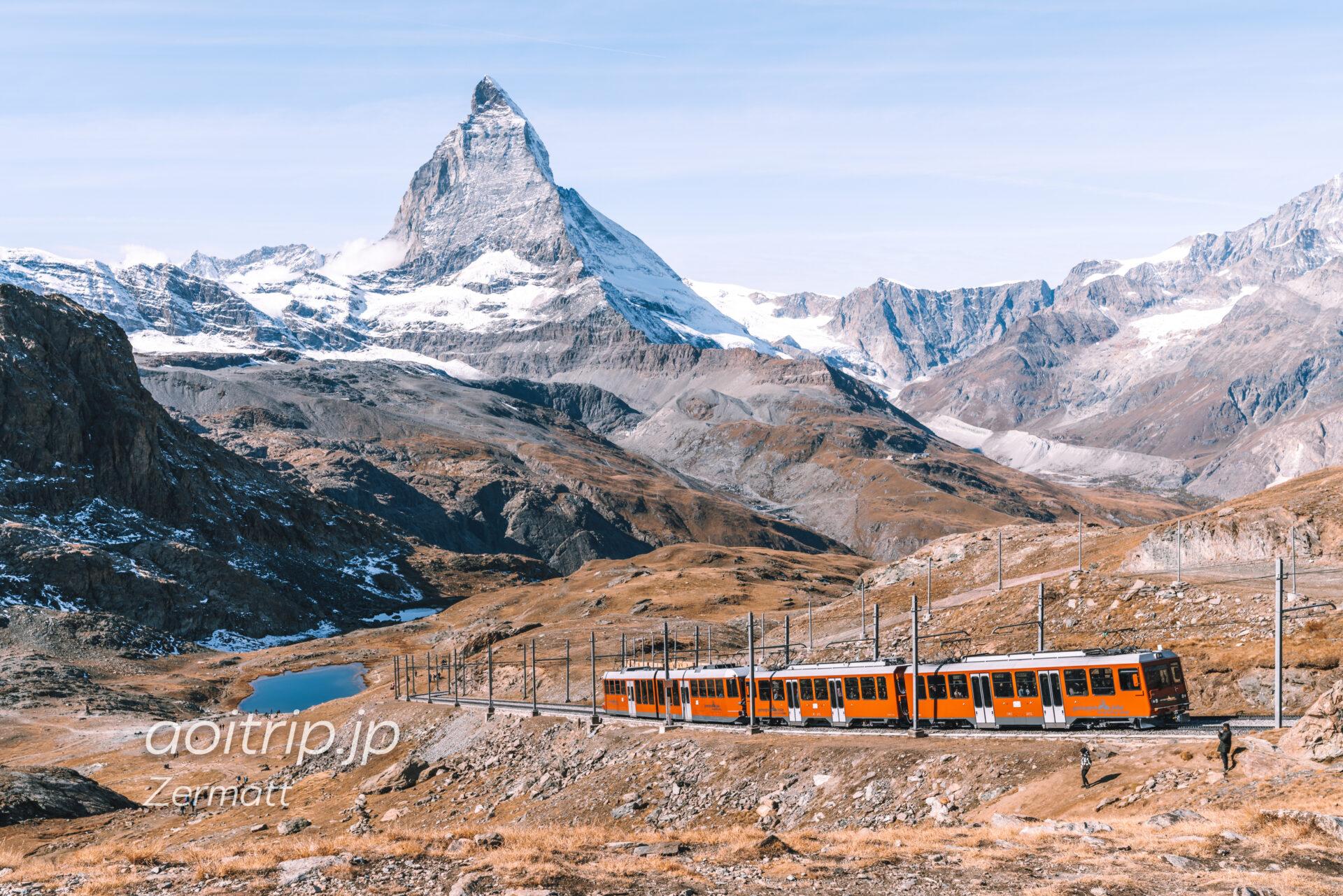 ゴルナーグラート鉄道とマッターホルン