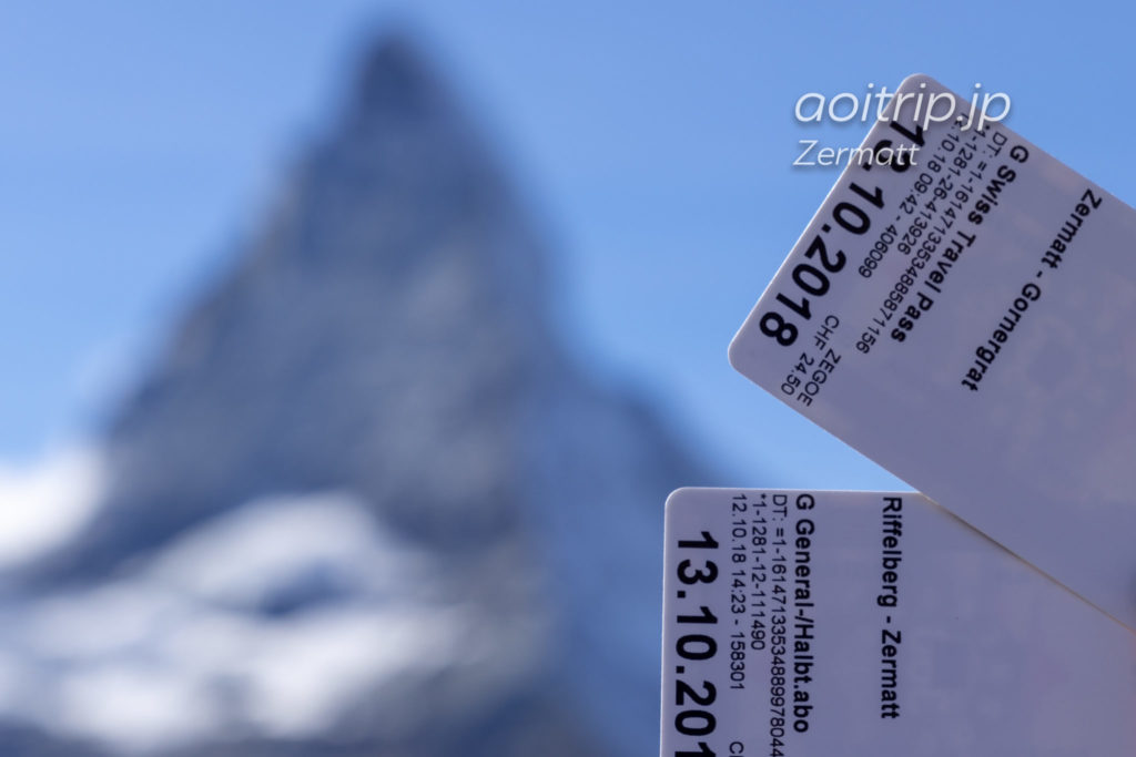 ゴルナーグラート鉄道のチケット