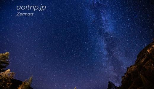 スイス ツェルマットで撮影した星空とマッターホルン
