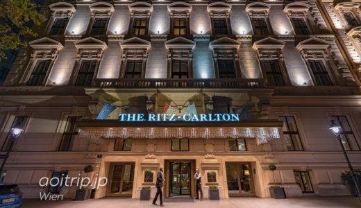 ザ リッツカールトン ウィーン宿泊記|The Ritz-Carlton Wien