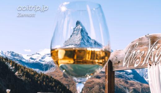 スネガのハイキングコースと白ワインマッターホルン(スイス,ツェルマット)