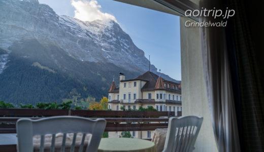 スイス グリンデルワルトで宿泊したホテルまとめ