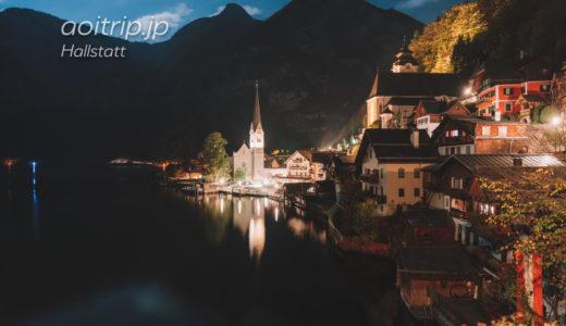 ハルシュタット観光の見どころ 旅行ガイド|Hallstatt Travel Guide(オーストリア)