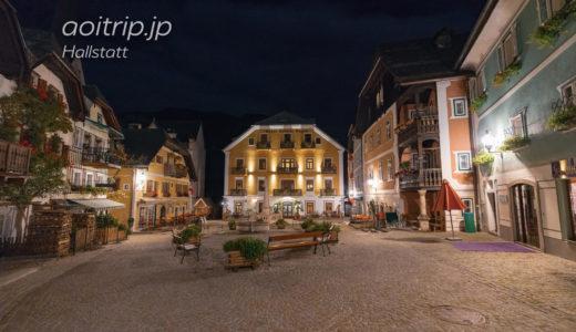 オーストリア ハルシュタットで宿泊したホテルまとめ