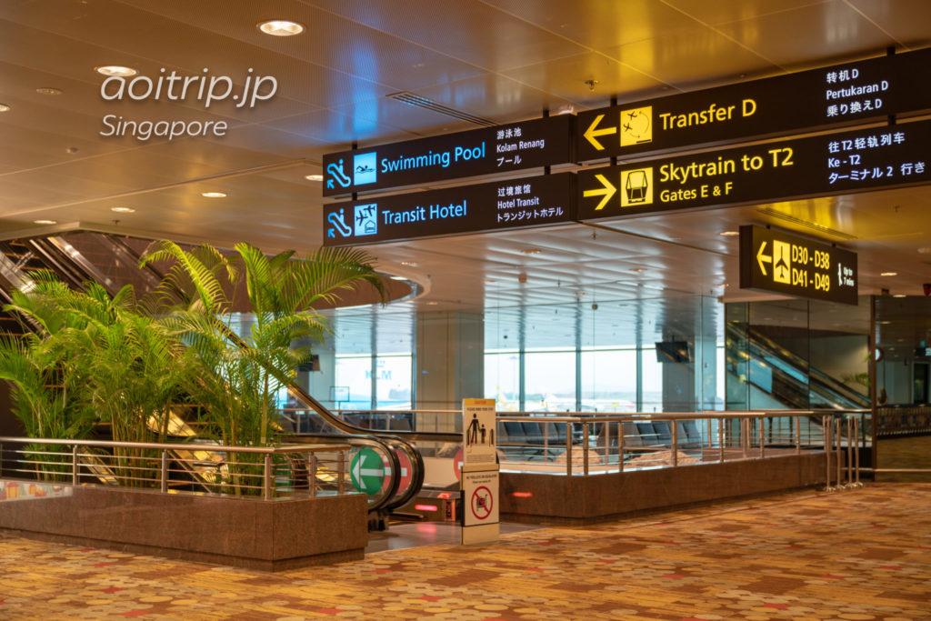 チャンギ国際空港 アエロテルトランジットホテルの行き方