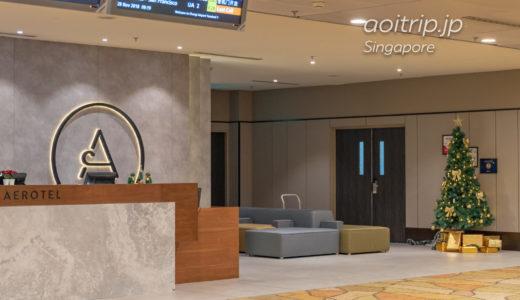 アエロテル トランジット ホテル宿泊記|チャンギ国際空港(シンガポール)