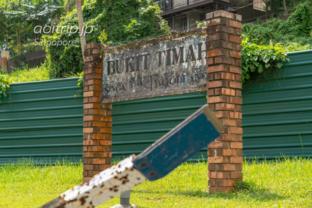 シンガポール マレー鉄道の旧ブキッティマ駅 看板