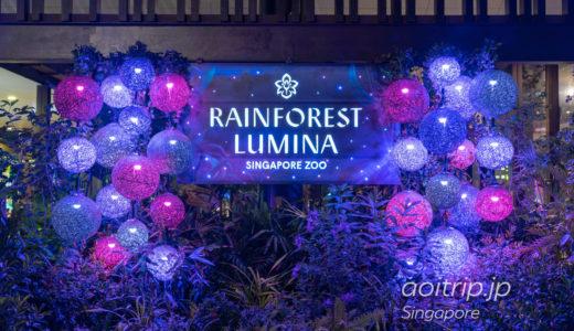 レインフォレストルミナ @シンガポール動物園|Rainforest Lumina