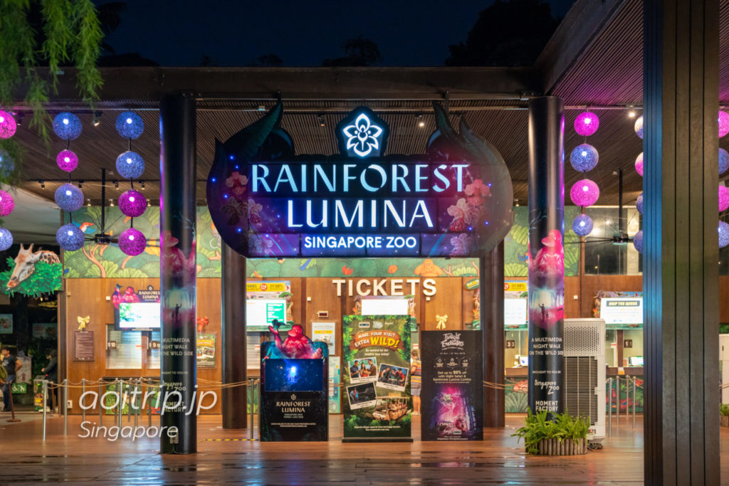 シンガポール動物園のレインフォレストルミナ チケット売り場