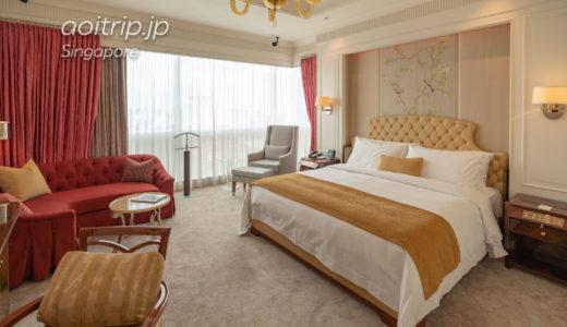 セントレジス シンガポール宿泊記|The St.Regis Singapore