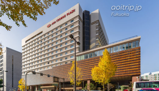 ANAクラウンプラザホテル福岡 宿泊記|ANA Crowne Plaza Hotel Fukuoka