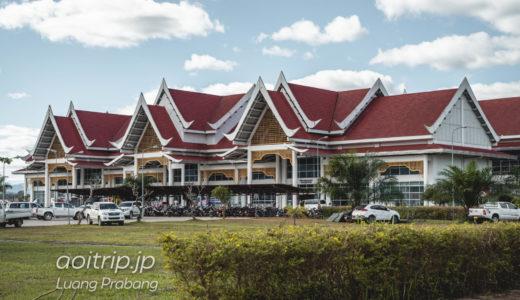 ルアンパバーン空港から市内へのアクセス・両替・SIM