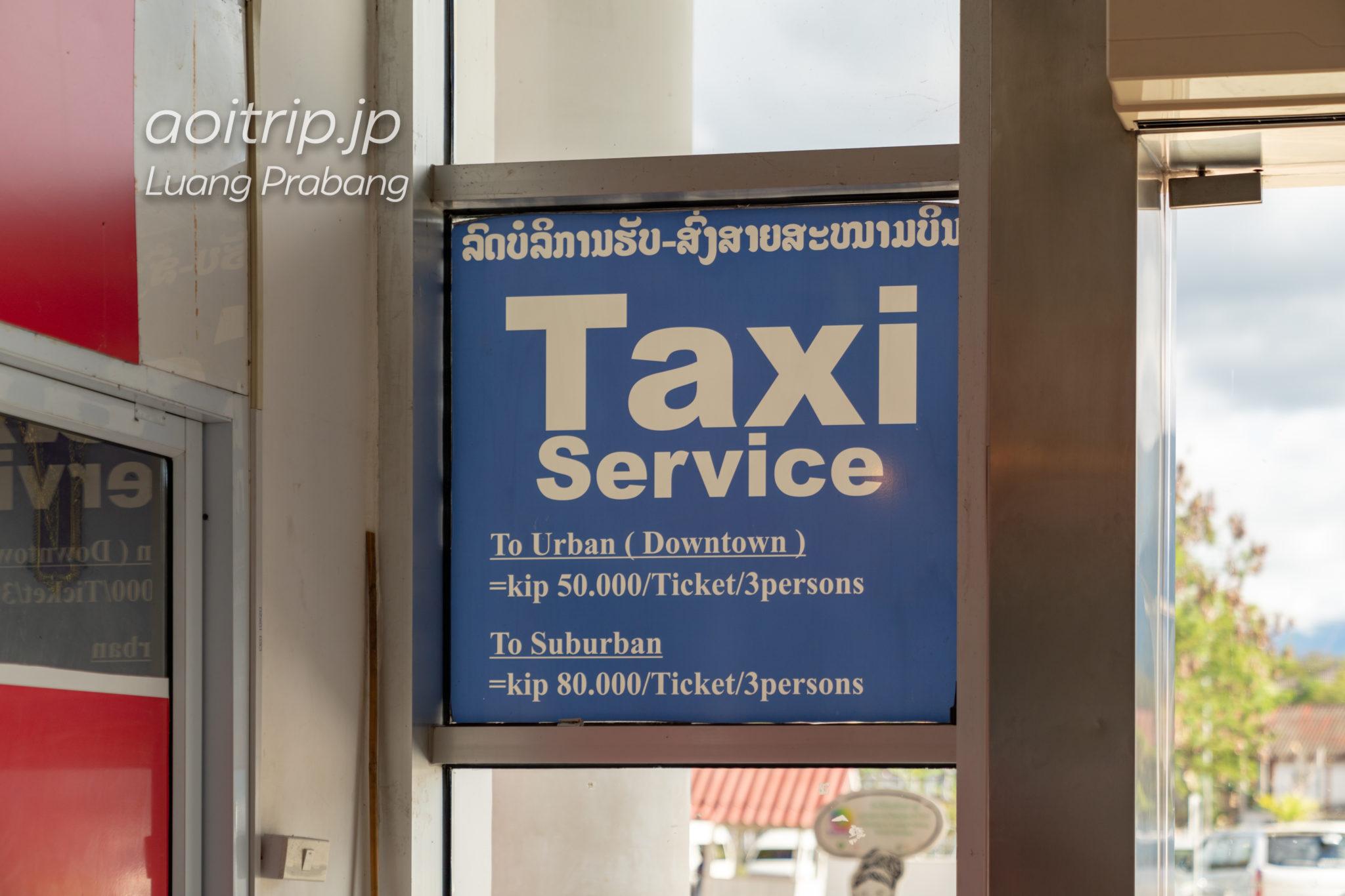ルアンパバーン国際空港のタクシー