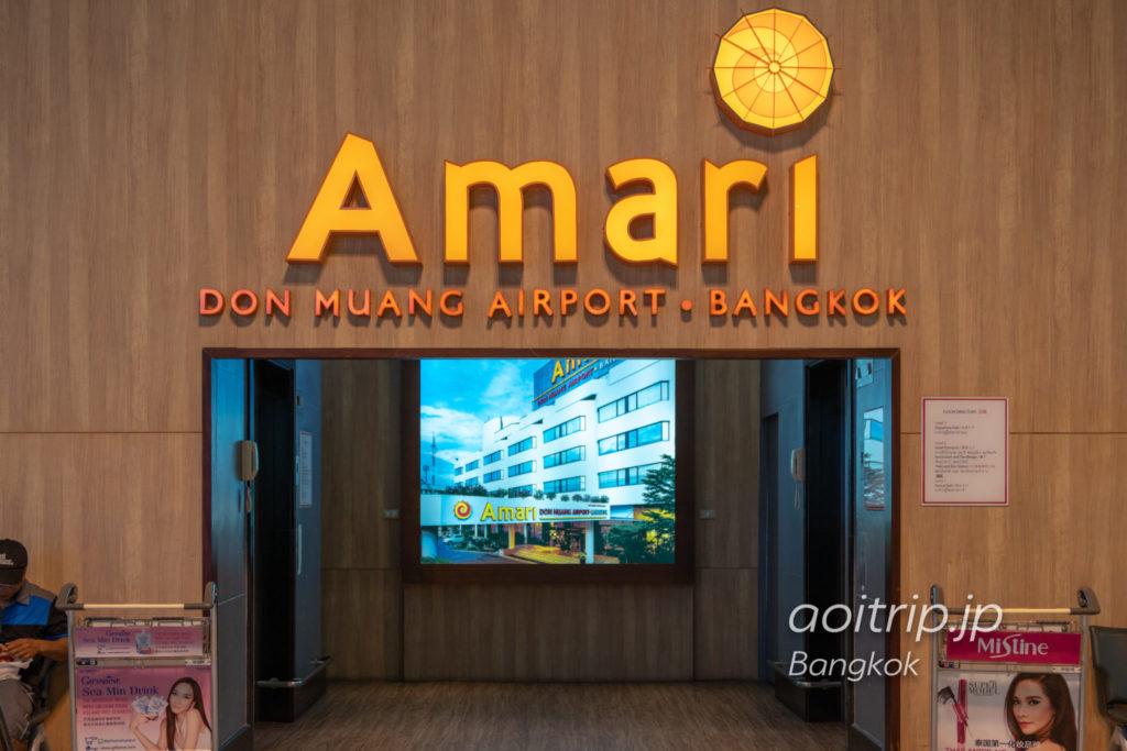 ドンムアン空港到着フロア(1F)にあるアマリドンムアンエアポートバンコクへ続くエレベーター