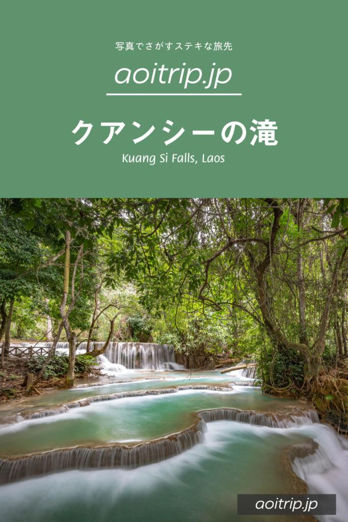 ラオス クアンシーの滝|Kuang Si Falls