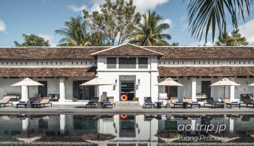 ソフィテル ルアンパバーン宿泊記|Sofitel Luang Prabang