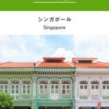 シンガポールの観光ガイド 旅行記まとめ