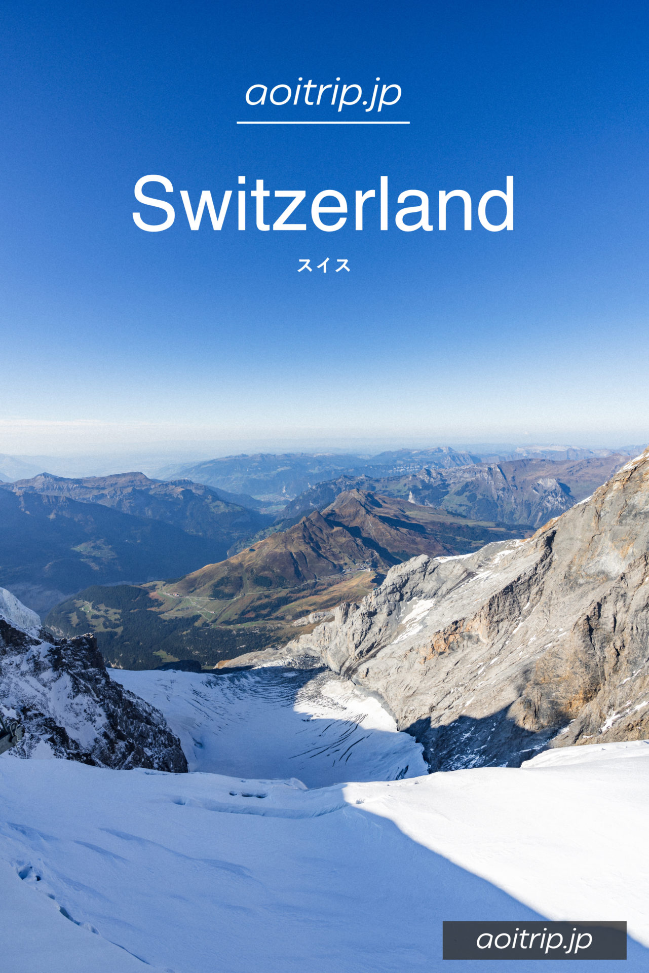 スイス観光・旅行記 Switzerland Travel