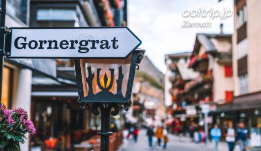 スイス・ツェルマット町歩き