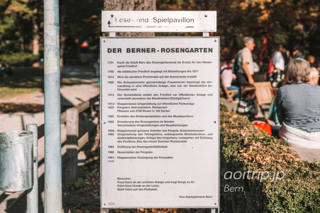 スイス ベルンのバラ園の解説