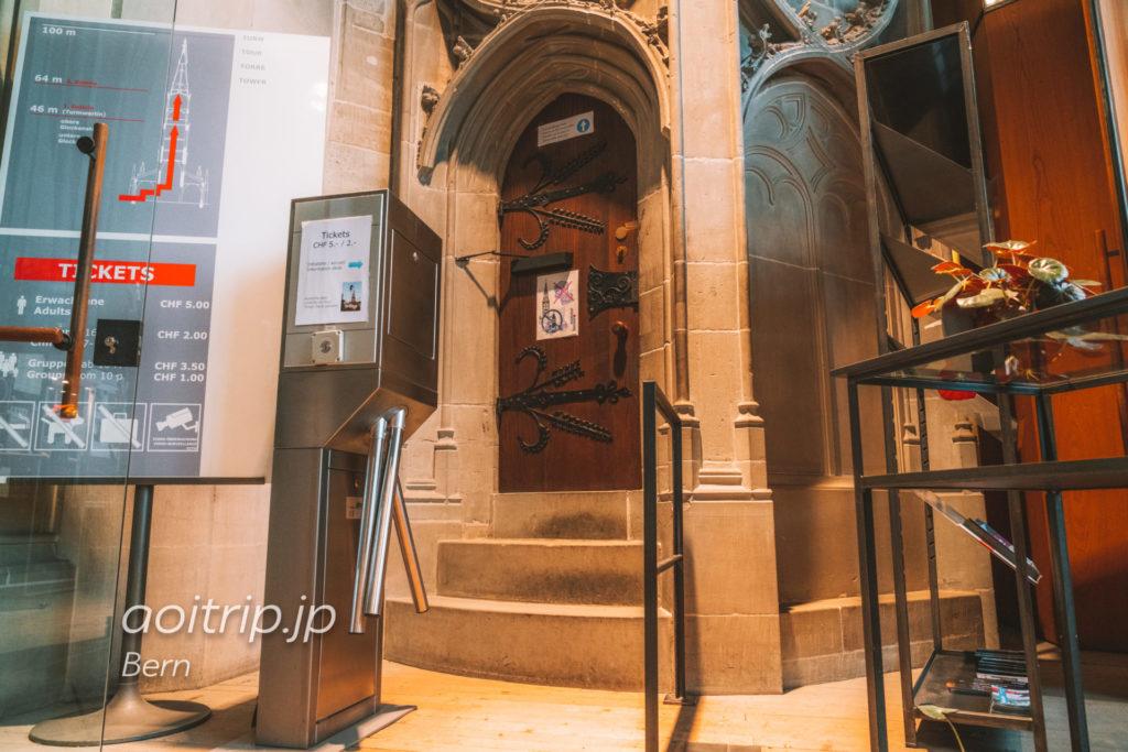 ベルン大聖堂 塔への入場口