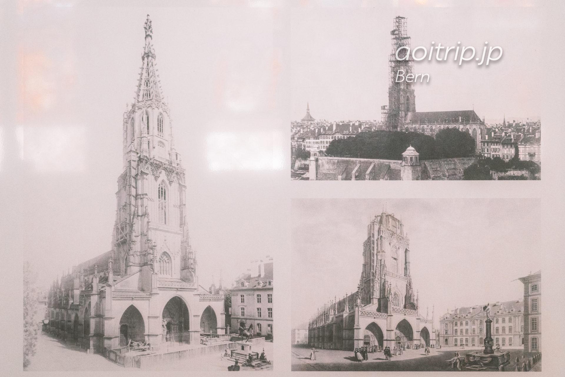 昔のベルン大聖堂
