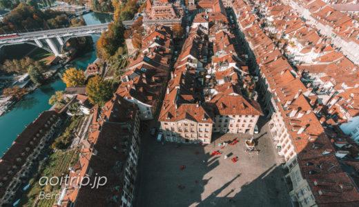 ベルン大聖堂からMünsterplatzの眺望