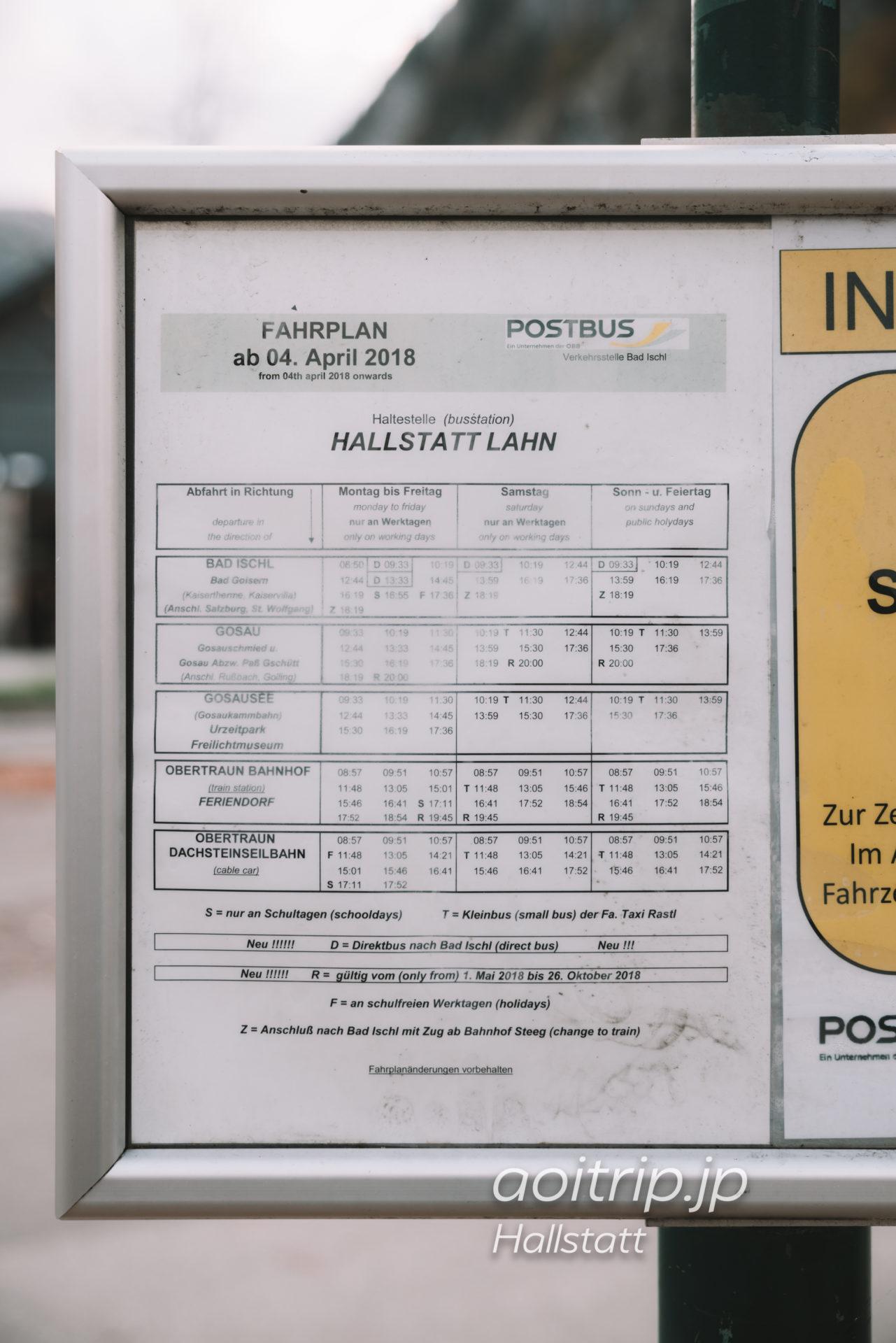 「Hallstatt Lahn(Seelände)」からロープウェイ乗り場「Obertraun Dachsteinseillbahn」行きのバス時刻表