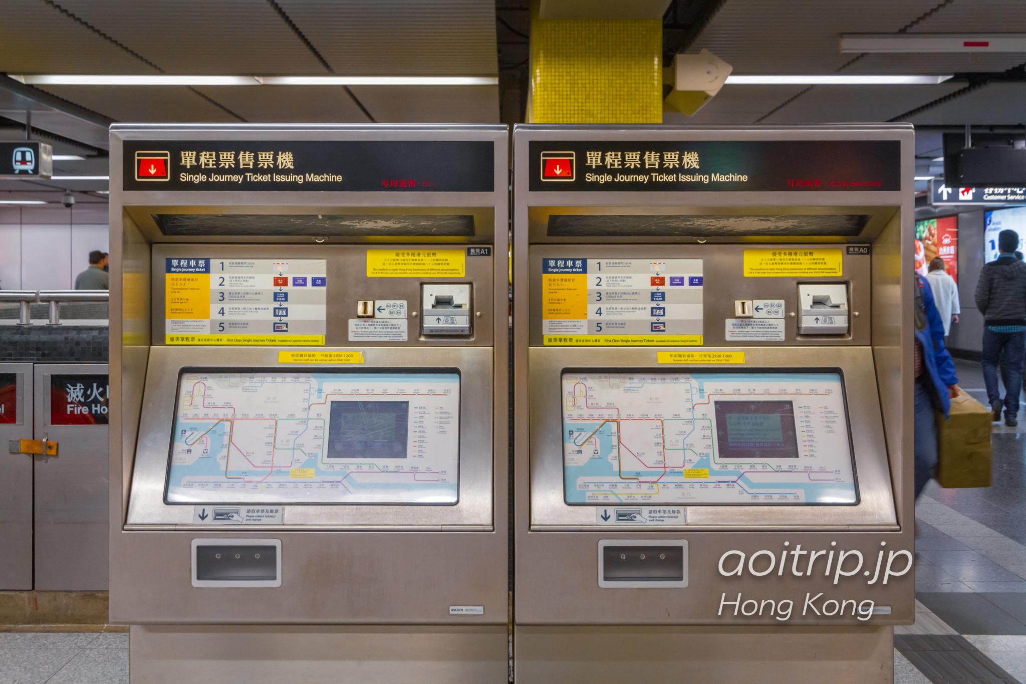 香港の地下鉄MTRの切符券売機