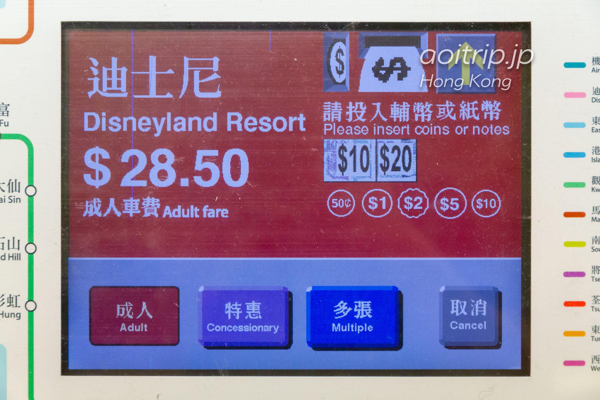 香港の地下鉄MTR 切符の買い方手順