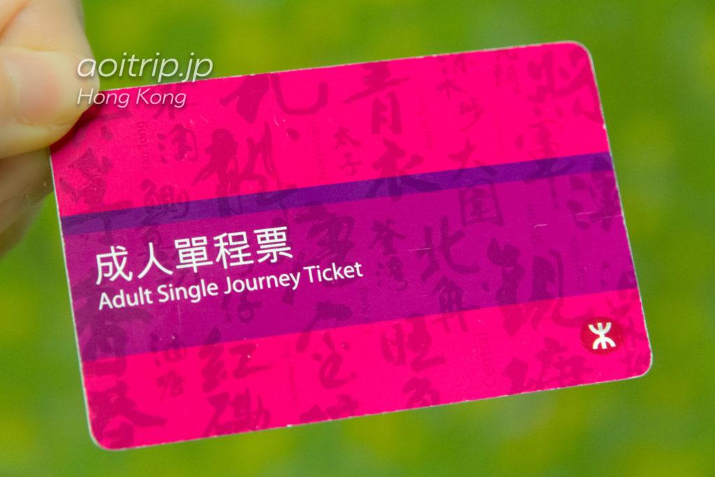 香港の地下鉄MTRの切符