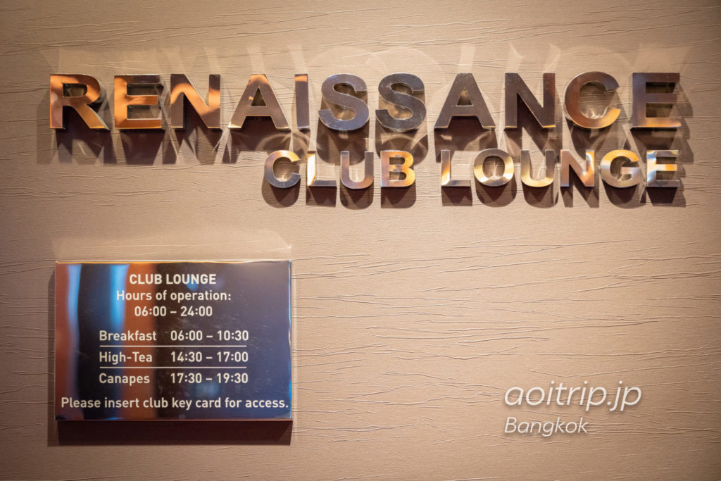 ルネッサンス バンコク ラッチャプラソーン ホテルのクラブラウンジ
