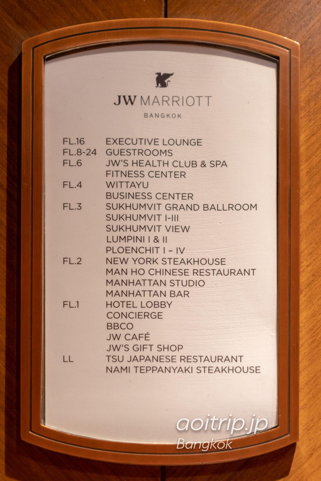JWマリオットホテルバンコクのフロガイド