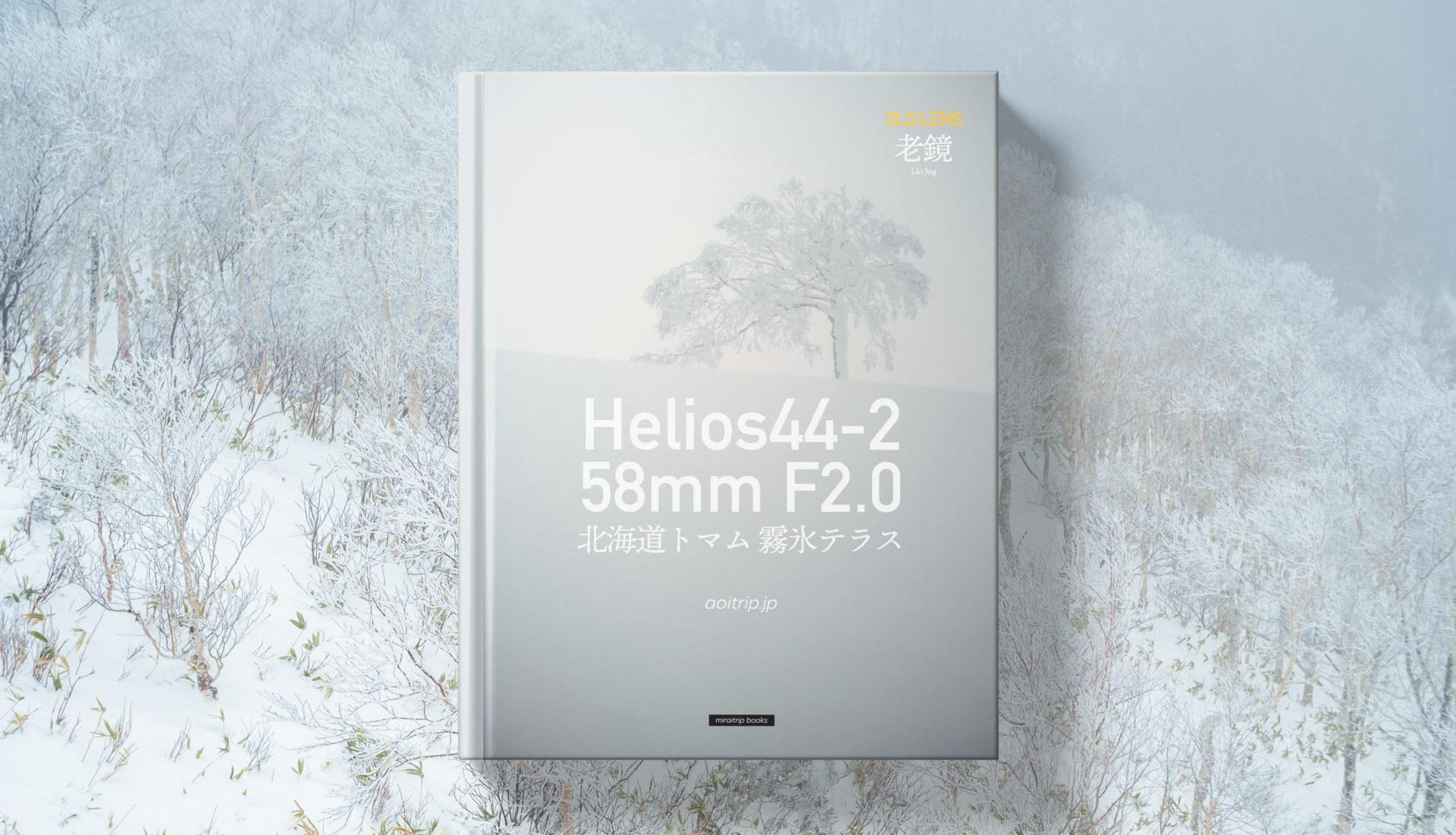 老鏡 Helios44-2で撮る北海道トマム 霧氷テラス: オールドレンズで切り取る冬の北海道雪景色 星野リゾートトマム