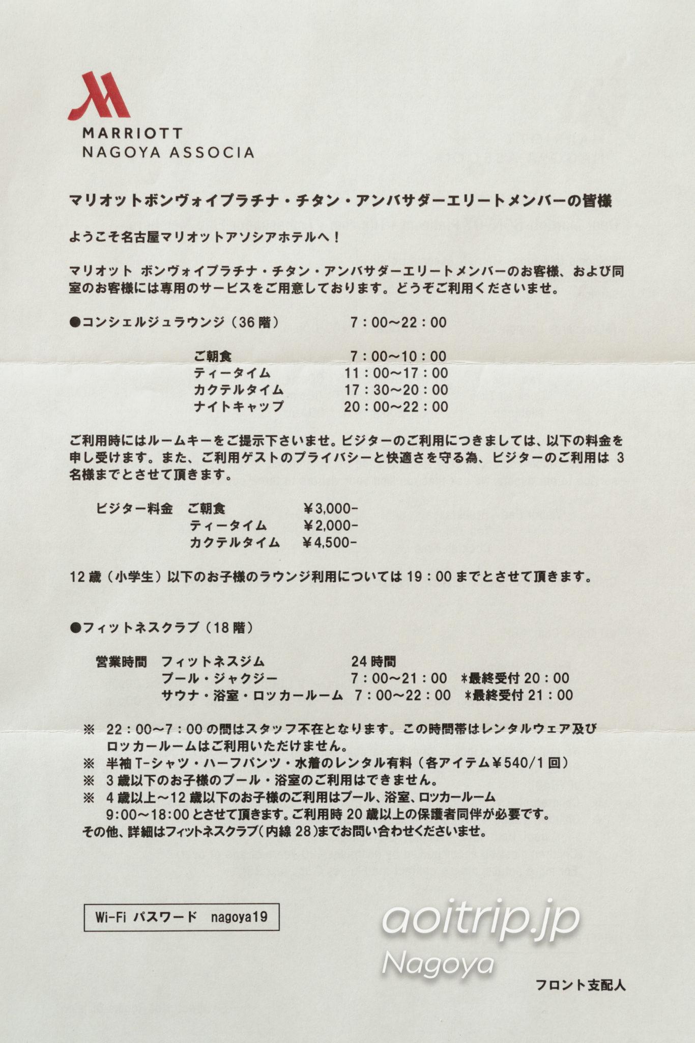 名古屋マリオットアソシアホテルのクラブラウンジの概要と営業時間