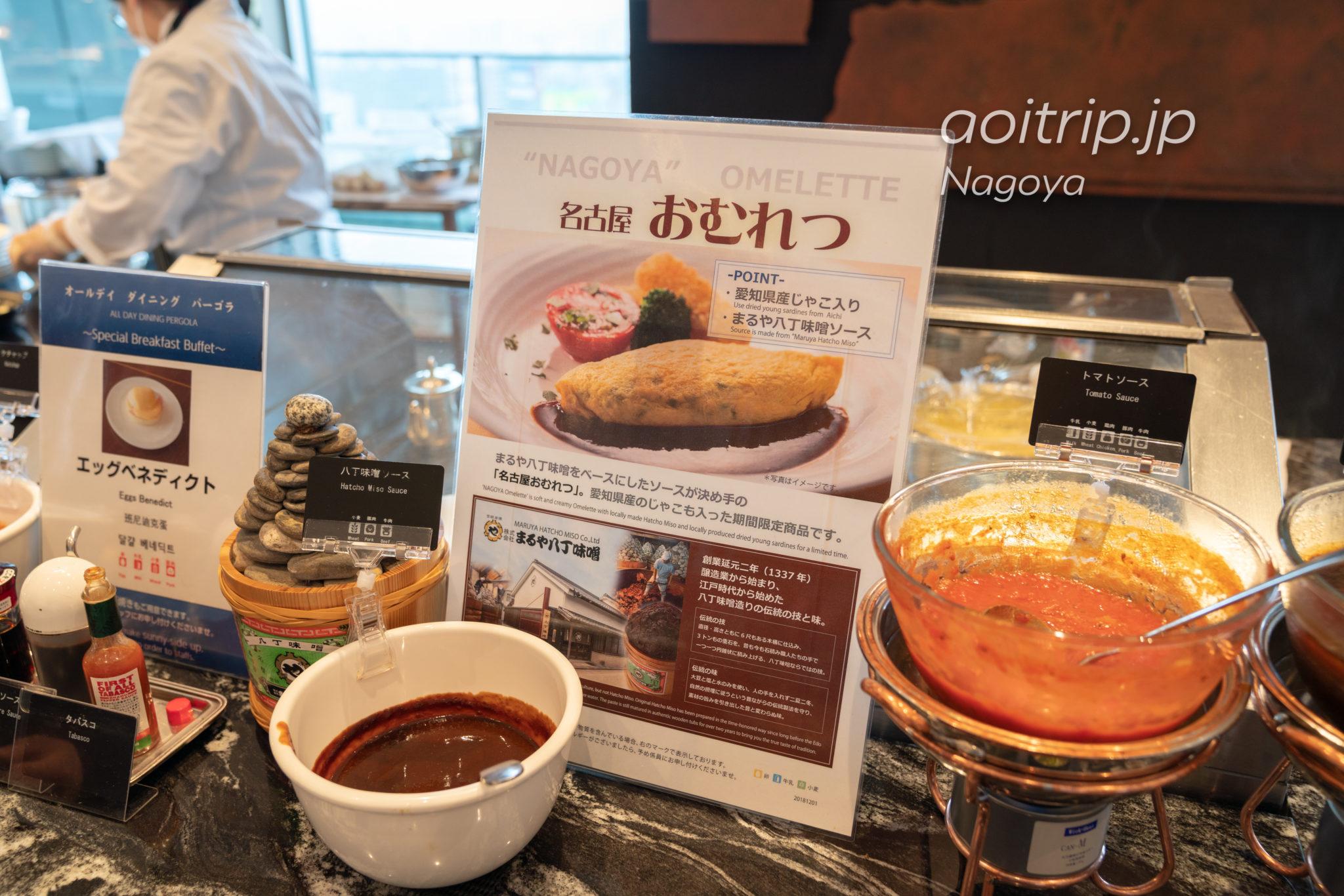 名古屋マリオットアソシアホテルの朝食 名古屋風オムレツ